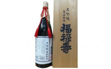 [№5880-0229]福禄寿酒造 大吟醸原酒 雫酒 福禄寿1.8ℓ×1本