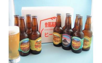 CF-2.【奈良の名水が生んだ地ビール】曽爾高原ビール 20本セット