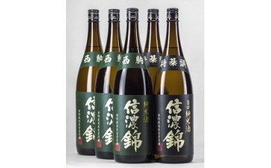 【AJ-05】日本酒「信濃錦」ふるさとの山1.8l×6本と中央アルプス・パノラマ冊子3種類セット