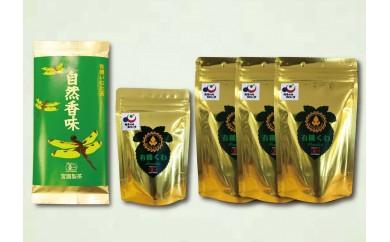 B-002 宮園製茶の雅セット