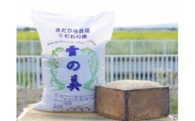 112 貞廣農場の雪の美セット玄米・新米(平成30年産)