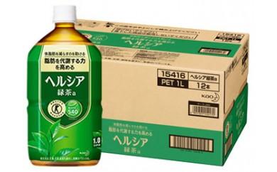 ヘルシア緑茶1ℓ×12本トクホで健康投資!