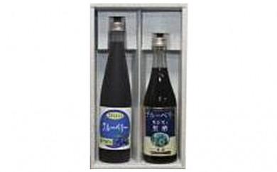 [№5531-0004]ブルーベリードリンク500ml、ブルーベリー黒酢500ml