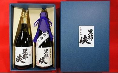 [№5842-0077]黒部峡 純米大吟醸 大吟醸セット