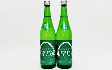 [№5880-0122]あらかわ 純米吟醸酒「希望乃泉」720ml×2本セット