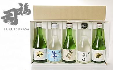 [Ku101-A086]釧路福司飲みくらべセットA