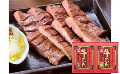 [№5531-0003]べこ政宗 牛タンセット(塩、味噌)