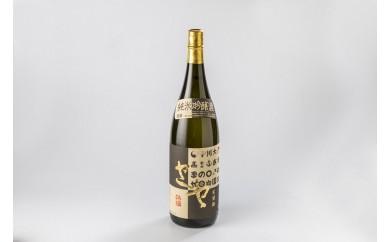 HO-② 日本酒・純米吟醸酒「ヤーヤ」1,800ml