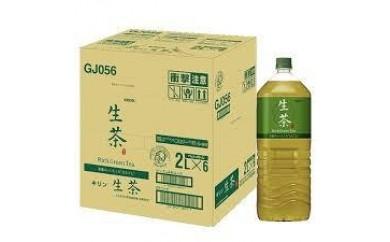 キリン生茶PET緑茶2ℓ×6本