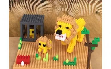 [№5759-0162]ミクブロ2(micblo2) ライオンの親子