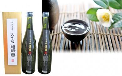 [№5880-0180]福禄寿酒造 大吟醸 福禄寿720ml×2本