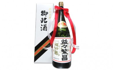 [№5880-0181]福禄寿酒造 上選 益々繁昌(4500ml)×1本