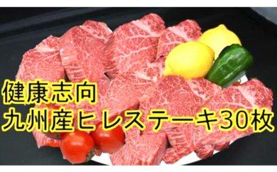 M-001 ★超目玉豪華品B★九州産和牛ヒレステーキ30枚【2ヵ月】
