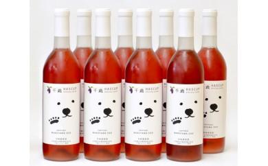 No.113 千歳ワイナリーワインセットO / ハスカップワイン 甘口 フルーツワイン 北海道 人気