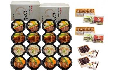 (国産)贅沢おこわ16食詰合せ・まんえい堂甘味セット