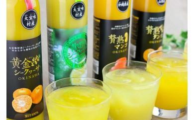 沖縄果実の贅沢ジュース8本(マンゴー、シークヮーサージュース、タンカン)