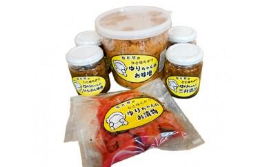 No.072 農家の母 手作り4点セット / みそ 味噌 漬物 梅干 北海道 人気