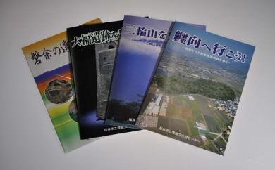 Z-19.桜井市遺跡ガイドマップ 4点セット