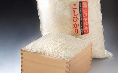 22 田中農場の特別栽培米コシヒカリ 5kg