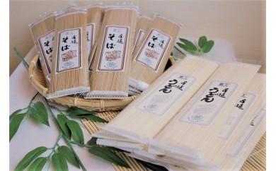 [№5707-0150]最上の手延べ麺 詰め合わせ(うどん20食入り・そば20食入り)