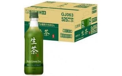 キリン生茶PET緑茶525ml×24本