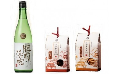 B-95 肥前浜宿 純米酒&さがあられ2個セット