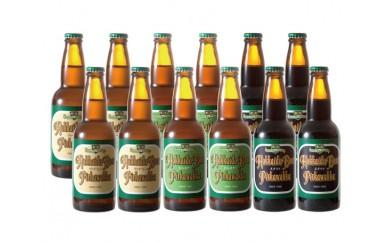 No.105 PWS12 北海道ビールピリカワッカ12本セット / 地ビール 生ビール ピルスナー ヴァイツェン スタウト 北海道 人気