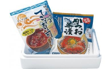 てこね寿司セット(里海ギフト珊瑚~志摩からの贈り物~)*