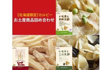 No.084 北海道限定 カルビーお土産商品詰め合わせ