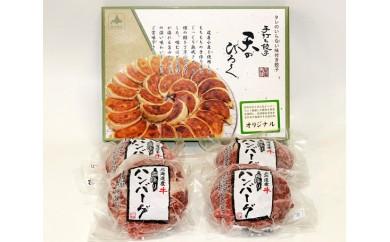 No.090 冷凍商品詰め合わせ
