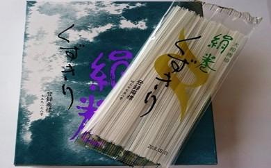 ZH-3.【神秘と古代ロマンの里で育む傑作品】 くずきり 絹巻(キヌマキ)