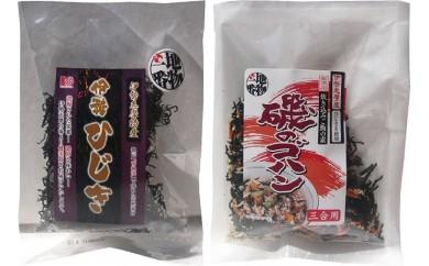 海藻セット(里海ギフト珊瑚~志摩からの贈り物~)*