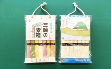 Z-10.【つるッと愛でたい】三輪の七福素麺と三輪の七福素麺「幸せ」
