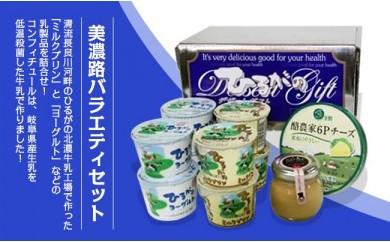 【10007】美濃酪バラエティーセット(ミルクプリン ヨーグルト チーズ等)
