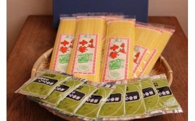 [№5707-0164]最上の手延べ中華麺 16食入り ラーメンスープ付