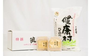 A-805  五つ星マイスターのお米と玄米のセット