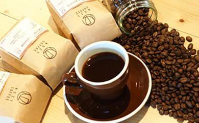 高品質焙煎 シングルオリジンコーヒー豆3種
