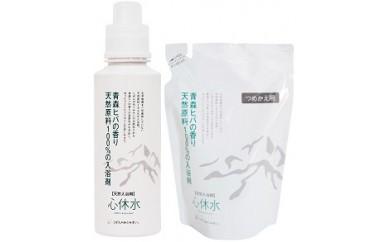 B3-13 天然100%の入浴剤 心休水 本体+詰替セット