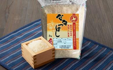 [№5724-0126]◎29年度新米◎ あのさんちの美味しいお米 ななつぼし 精米6kg