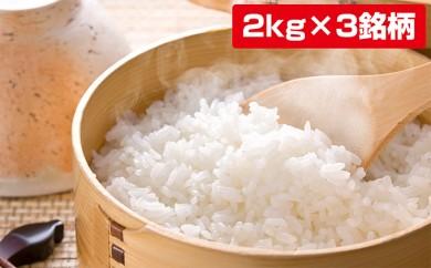 [№5724-0128]◎29年度新米◎ あのさんちの美味しいお米 3銘柄たべくらべ 計6kg