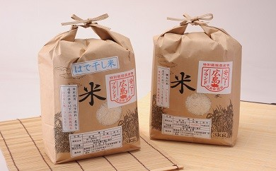 RR12 布野町米食べ比べセット(コシヒカリ&はで干しコシヒカリ)(新米 )【1P】