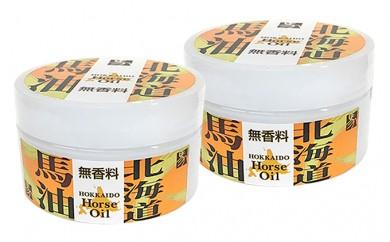 [№5724-0148]北海道馬油(無香料) 2個