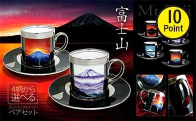 J-7  富士山カップ&ソーサーペアセット