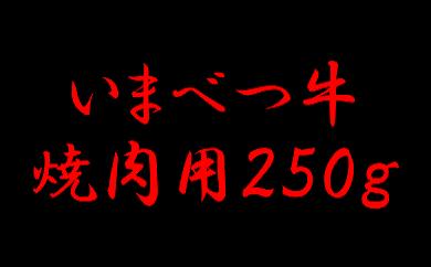 【幻の牛肉】 いまべつ牛 焼肉用約250g