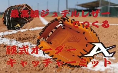 KCH-1.【プロ野球選手も愛用】 最高級ジュテルレザーでつくる アトムズ社製 硬式オーダーキャッチャーミット