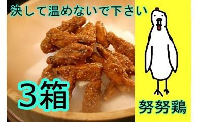 A-074 ★基山PA限定★冷やして食べるから揚げ「努努鶏」3箱【からあげ】