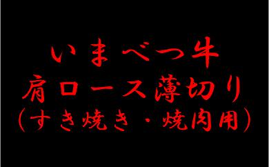 【幻の牛肉】 いまべつ牛 肩ロース(すき焼き・焼き肉用薄切り)