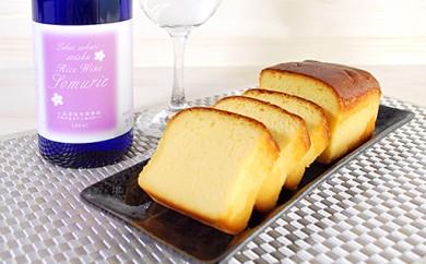 純米吟醸ソムリエ&酒ケーキセット