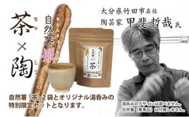 [№5632-0078]自然薯 お茶(2ヶ月分)、湯呑みセット