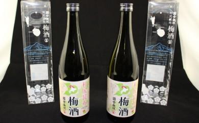 [№5888-0141]国士無双 利尻昆布梅酒720ml 2本セット